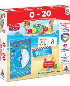 desyllas-games-ta-nisakia-tis-gnosis-0-20