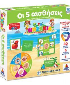 fairyland-desyllas-games-ta-nisakia-tis-gnosis-5-aisthiseis-1