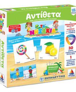 fairyland-desyllas-games-ta-nisakia-tis-gnosis-antitheta-1