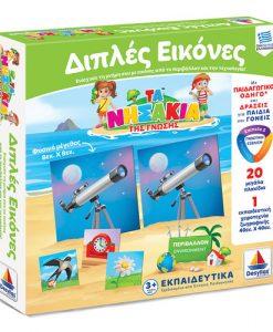 fairyland-desyllas-games-ta-nisakia-tis-gnosis-diples-eikones-1