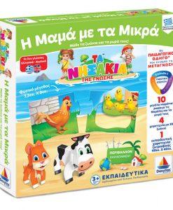 fairyland-desyllas-games-ta-nisakia-tis-gnosis-i-mama-me-ta-mikra-1