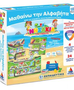 fairyland-desyllas-games-ta-nisakia-tis-gnosis-mathaino-tin-alfavita-1