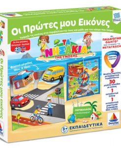 fairyland-desyllas-games-ta-nisakia-tis-gnosis-oi-protes-moy-eikones-1