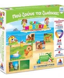 fairyland-desyllas-games-ta-nisakia-tis-gnosis-poy-zoyne-ta-zoakia-1