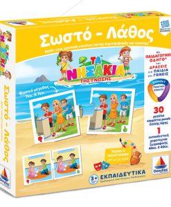 fairyland-desyllas-games-ta-nisakia-tis-gnosis-sosto-lathos-1