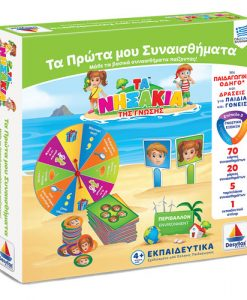 fairyland-desyllas-games-ta-nisakia-tis-gnosis-synaisthimata-1