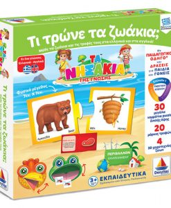 fairyland-desyllas-games-ta-nisakia-tis-gnosis-ti-trone-ta-zoakia