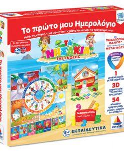 fairyland-desyllas-games-ta-nisakia-tis-gnosis-to-proto-moy-imerologio-1