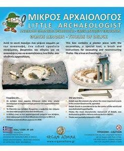 fairyland-ergani-mikros-archaiologos-tholos-delfon-1