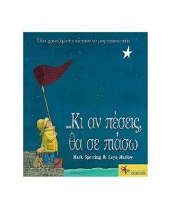 fairyland-ki-an-peseis-tha-se-piaso-1