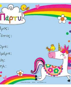fairyland-r-e-d-proskliseis-gia-party-unicorn-8-tem
