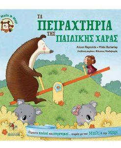 fairyland-ta-peirachtiria-tis-paidikis-charas-seira-mpili-amp-mpri-1
