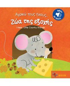 fairyland-zoa-tis-exochis-1