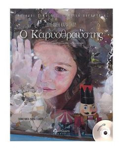 karyothrafstis-cd-fairyland-1