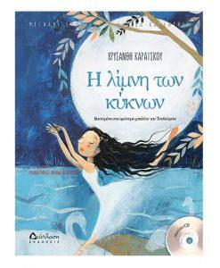 limni-kuknwn-fairyland-1