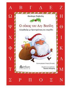 sakos-santa-fairyland-1